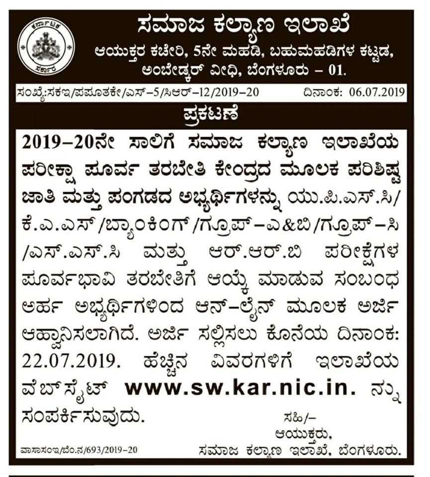 Social Welfare Department Karnataka Recruitment 2019 Free