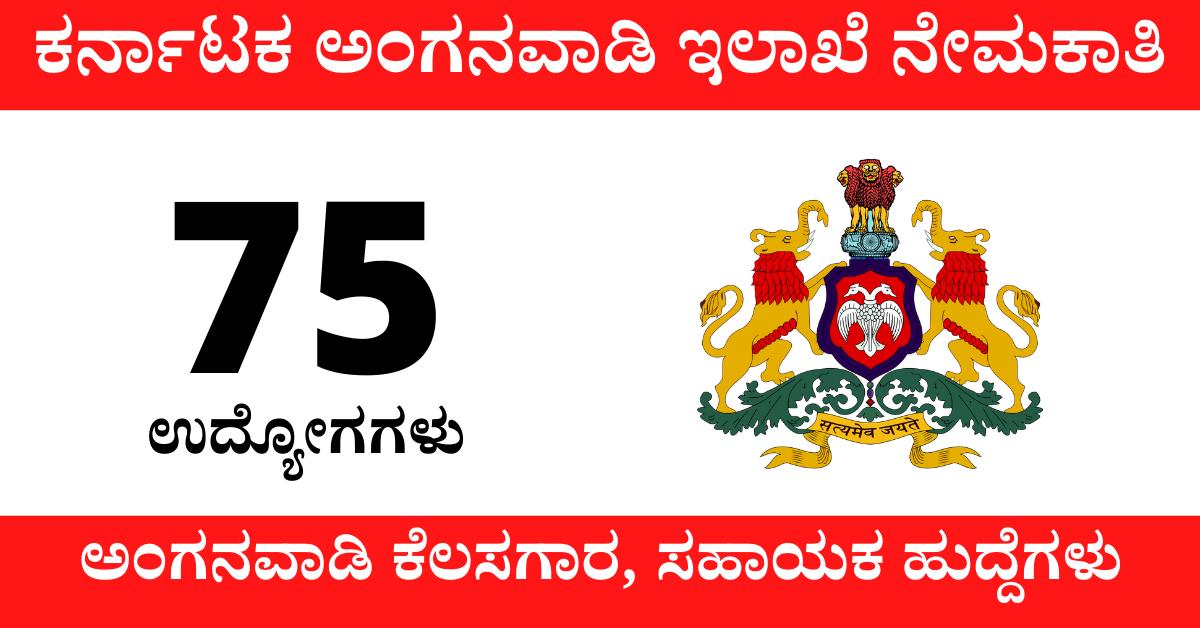 WCD Chikkaballapur Recruitment 2020 notification Apply Online for 75 Anganwadi Worker, Helper Posts at anganwadirecruit.kar.nic.in