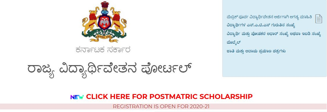 Karnataka Minorities Welfare Department Scholarship