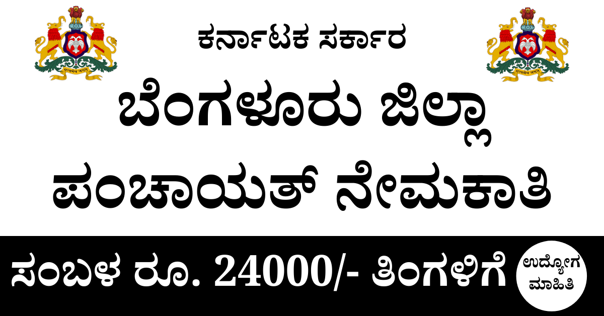 Bangalore Urban Zilla Panchayat Recruitment 2021 – Apply for 05 Specialist, Professional Posts