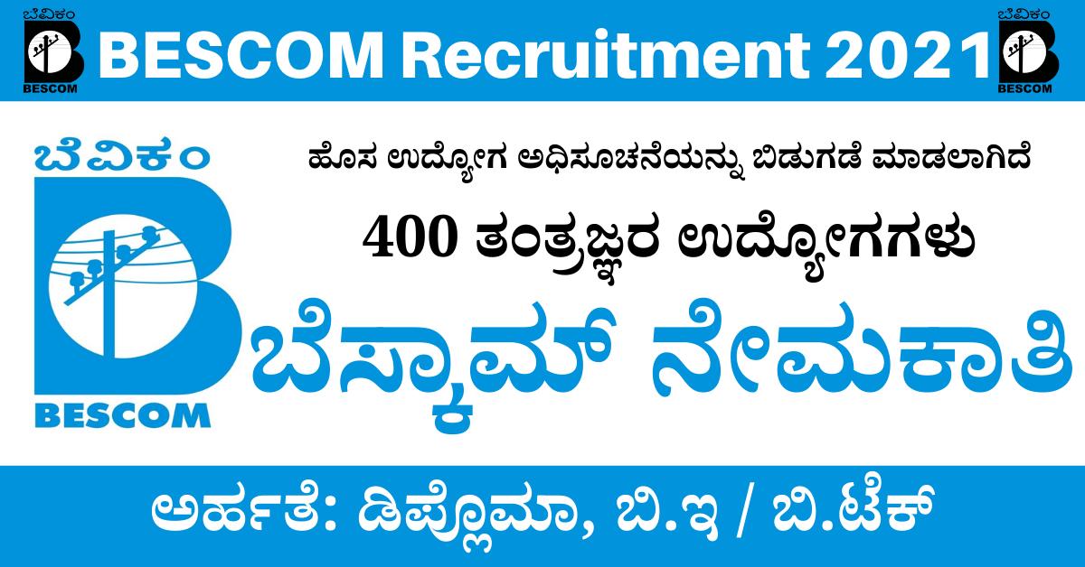 BESCOM Recruitment 2021 – Apply Online for 400 Graduate, Technician Apprentice Posts