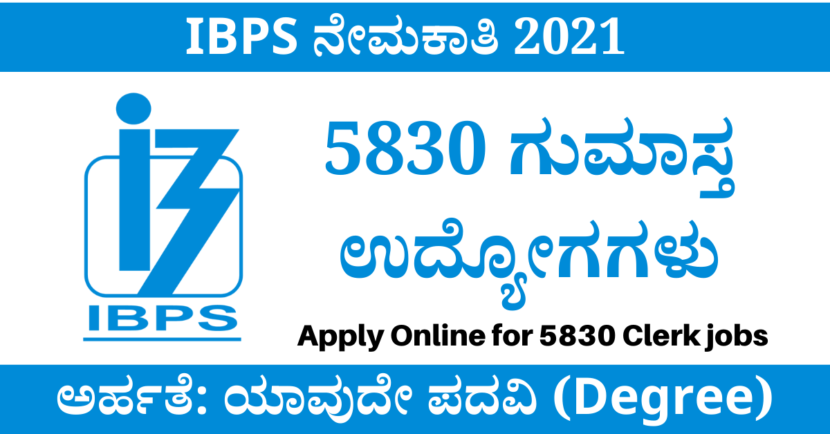 IBPS Recruitment 2021 – Apply Online for 5830 Clerk Posts @ ibps.in