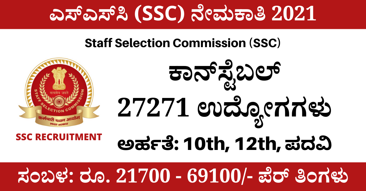 SSC Recruitment 2021 – Apply Online for 27271 Constable (GD) Posts @ ssc.nic.in