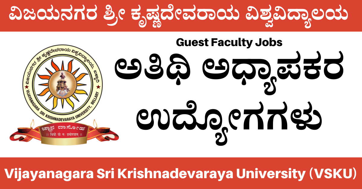 VSKU Recruitment 2021 – Apply for 108 Guest Faculty Posts